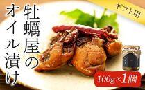 【ギフト用】牡蠣屋のオイル漬け(化粧箱入り)1個