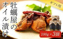 【ギフト用】牡蠣屋のオイル漬け(化粧箱入り)3個