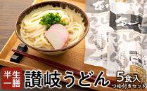 半生一膳讃岐うどん【5食入】つゆ付きセット