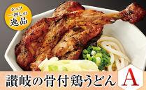 讃岐の骨付鶏うどん【A】
