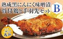 熟成黒にんにく味噌漬 骨付鶏と手羽先セット【B】