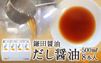 鎌田醤油 だし醤油500ml【8本入】