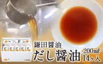 鎌田醤油 だし醤油200ml【14本入】