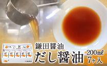 鎌田醤油 だし醤油200ml【7本入】
