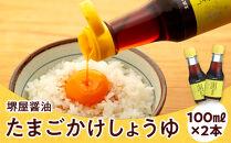 〈堺屋醤油〉たまごかけしょうゆ【2本詰】