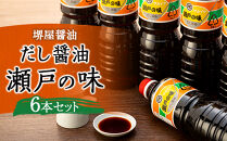 〈堺屋醤油〉だし醤油【瀬戸の味】6本セット
