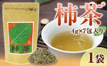 柿茶4g×7袋入り