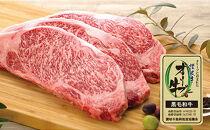 【ギフト用】【贅沢】オリーブ牛<ロースステーキ3枚>1kg