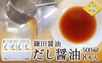 鎌田醤油 【ギフト用】だし醤油500ml【8本入】