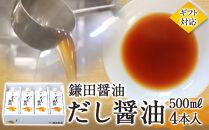 鎌田醤油 【ギフト用】だし醤油500ml【4本入】