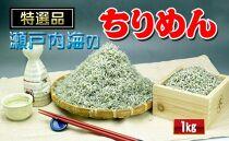[瀬戸内海産]老舗の鮮魚店が選び抜いた乾燥ちりめんじゃこ1kg