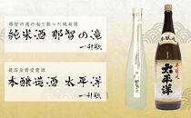一升瓶2本セット 純米酒「那智の滝」と本醸造酒「太平洋」