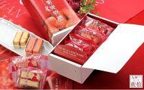 佐伯市菓子組合が共同開発した佐伯の洋菓子新銘菓『佐伯藩・菊姫物語』(5個入)
