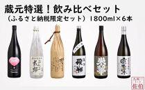 蔵元特選!飲み比べセット(ふるさと納税限定セット)1800ml×6本