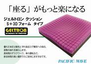 【舞鶴市厳選】ジェルトロンクッションシングルS+3D