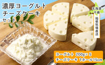 【北海道直送!】濃厚ヨーグルト5個・チーズケーキセット