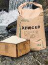 矢野川のお米 ヒノヒカリ玄米8kg