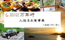 絶景とグルメの宿 ホテル万葉の岬入浴&お食事1名さま~送迎ハイヤー付~