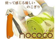 ☆ゼットソー 家庭用万能のこぎり「NOCOCO」