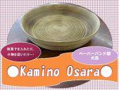 KaminoOsara