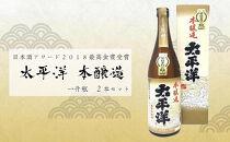 【最高金賞受賞】太平洋 本醸造(一升瓶×2本)