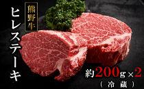 熊野牛ヒレステーキ