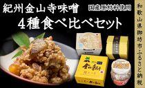紀州金山寺味噌食べ比べセット