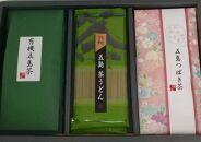 有機五島茶・茶うどんセット