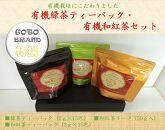 有機緑茶ティーバッグ・有機和紅茶セット