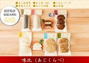 五島のかまぼこ6種(味比(あじくらべ))