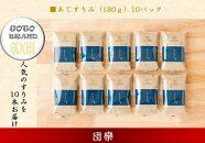 五島のあじすりみ10個(団欒)