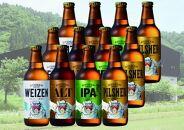 八海山の地ビール「ライディーンビール」4種×3本セット