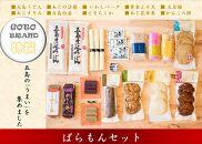 五島うどん・かんころ餅・かまぼこ7種・すりみ(ばらもんセット)