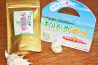 モリンガ麺&モリンガ茶セット