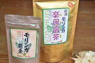 モリンガ鬱金(粒)、モリンガ茶セット
