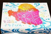 ヨロン島の無添加石鹸『ぷちさぼん2個セット』