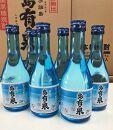 ヨロン島銘酒「島有泉」300ml×6本セット