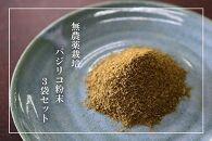 【無農薬栽培】バジリコ粉末3袋セット