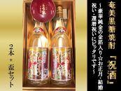 【ギフト用】与論献奉盃と祝酒1800ml(金箔入り)×2本セット