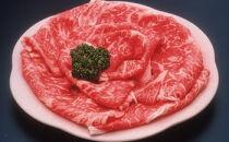 【ギフト用】【ネット限定・たっぷり5人前】里山のお肉屋さんがお勧めする厳選栃木牛!ロース肉900g