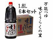 「万能つゆ 味どうらくの里1.8L×6本」東北醤油