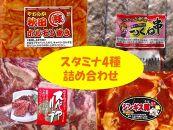 「スタミナ4種詰め合わせ」丸一食品