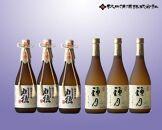 (新)各3本!「杜氏の醸す伝統技術の結晶」刈穂芸術の一品セット