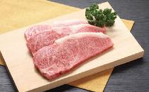 宮城県登米産仙台牛サーロインステーキ約200g×3枚