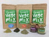 厳選野菜で作り上げたパウダー「ベジミックス」5種セット