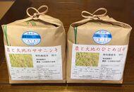【2021年産】【新米】ササニシキ2kg・ひとめぼれ2kg・宮城県認証農薬不使用米