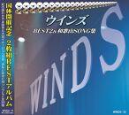 ウインズBEST2&和歌山SONG集