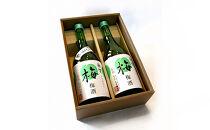 雑賀梅酒(本格梅酒)・雑賀にごり梅(本格梅酒) 720ml 詰合せ