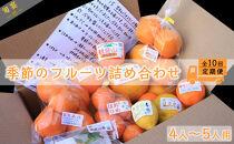 フルーツ頒布会「旬宴」-竹