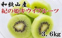 【和歌山県産】紀の姫キウイフルーツ約3.6kg(サイズおまかせ)・秀品